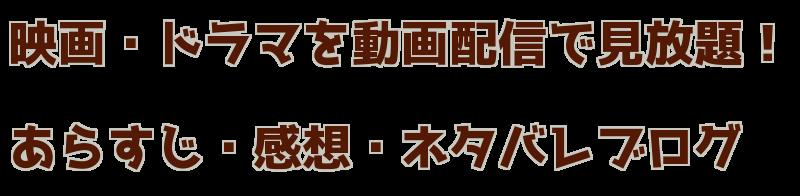 映画・ドラマを動画配信で見放題! あらすじ・感想・ネタバレブログ
